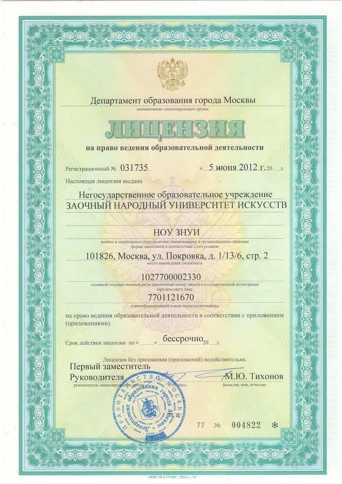 ЗНУИ Лицензия на право ведения образовательной деятельности