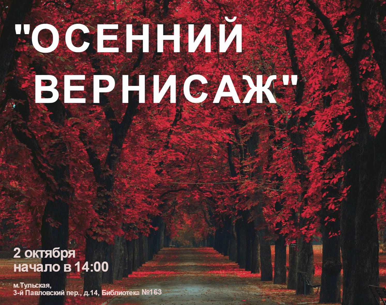 Живопись и декоративно-прикладное искусство «Осенний вернисаж»
