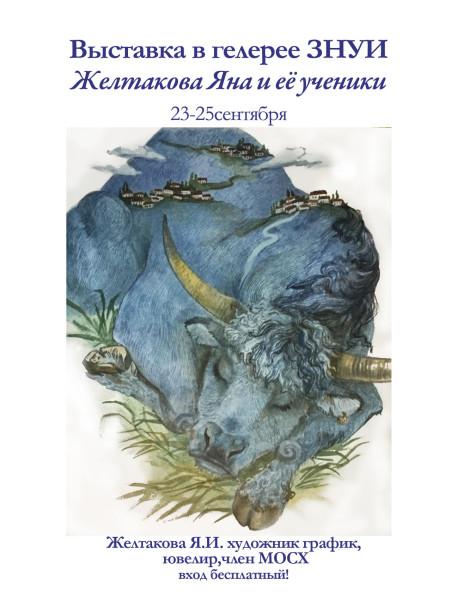 Выставка Яны Желтаковой и ее учеников