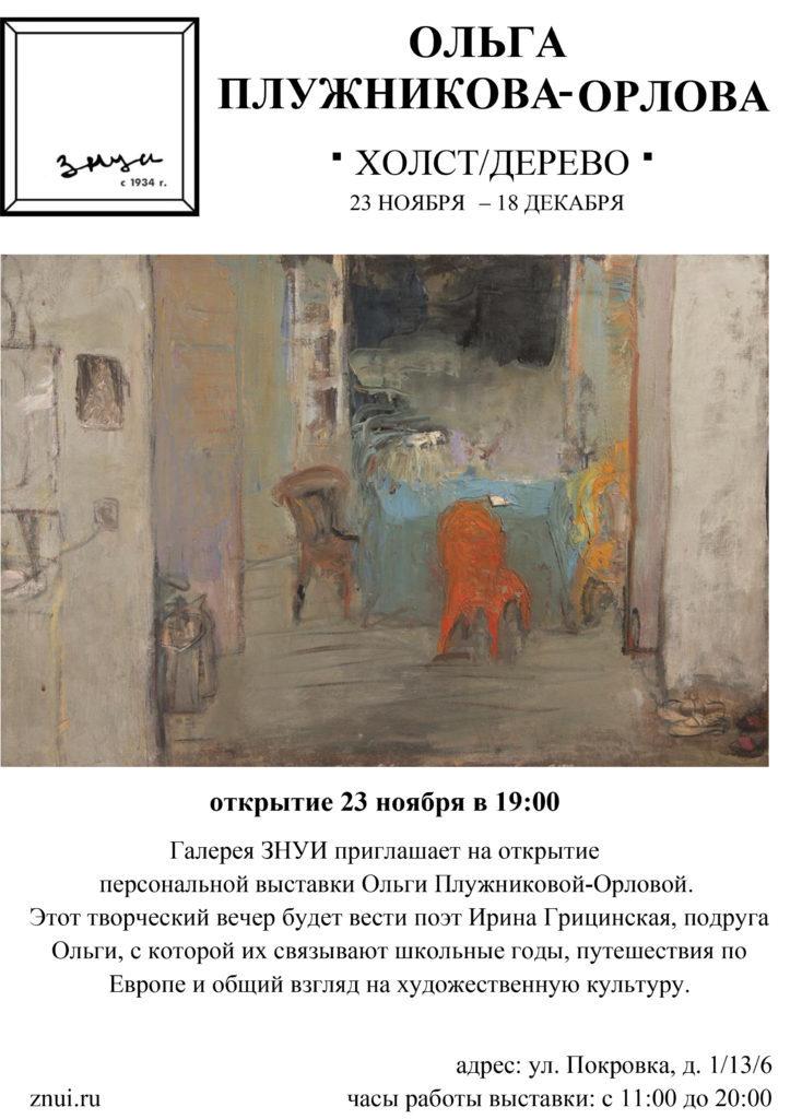 Персональная выставка Ольги Плужниковой-Орловой